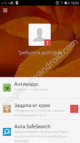 Скриншотик 1 AviraAntivirusSecurity