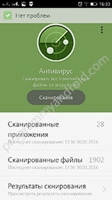 Скриншотик 2 AntivirusAviraSecurity