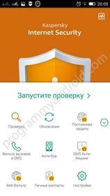 Скриншотик 1 KasperskyInternetSecurity